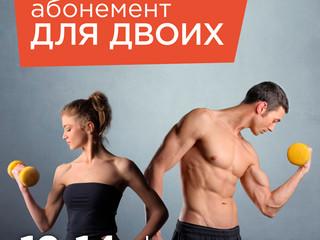 """Абонемент """"ДЛЯ ДВОИХ"""" в NOVA ARENA Fitness"""