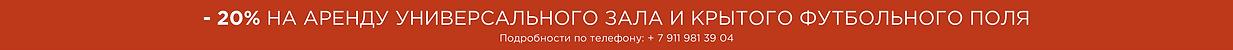 заглушка на сайт_скидка_Монтажная област