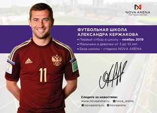 Футбольная школа Александра Кержакова в СК NOVA ARENA