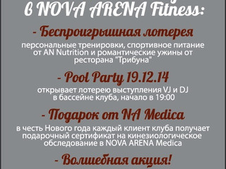 В Новый год – с новыми тренировками!