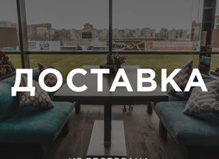 "ДОСТАВКА из ресторана ""Трибуна"""