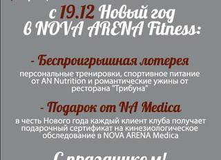 Подарки для клиентов клуба NOVA ARENA Fitness