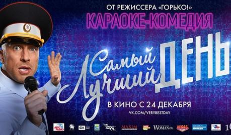 """Караоке - комедия""""Самый лучший день""""!"""