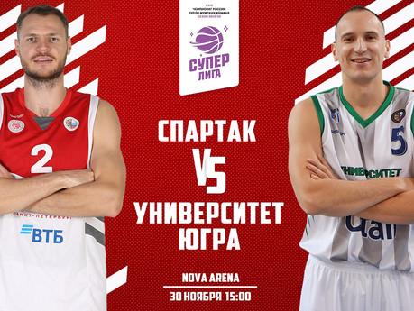 Супер Лига. Чемпионат России по баскетболу
