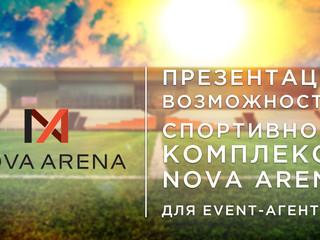 Презентация спортивного комплекса NOVA ARENA для ЕVENT - агентств