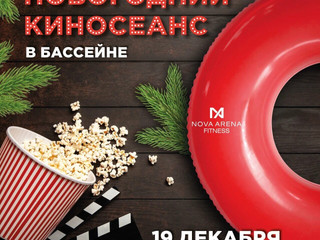 Новогодний киносеанс!