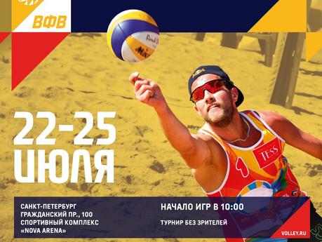 Чемпионат России по пляжному волейболу