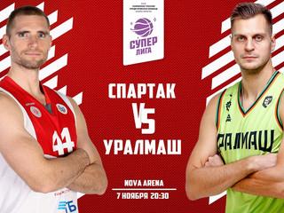БK «Спартак» против БК «Уралмаш»