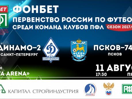 """ФК """"Динамо-2"""" vs ФК """"Псков-747"""""""