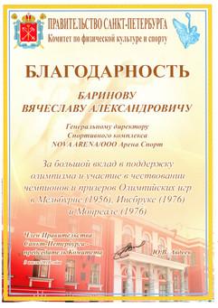 Правительство СПб 2016