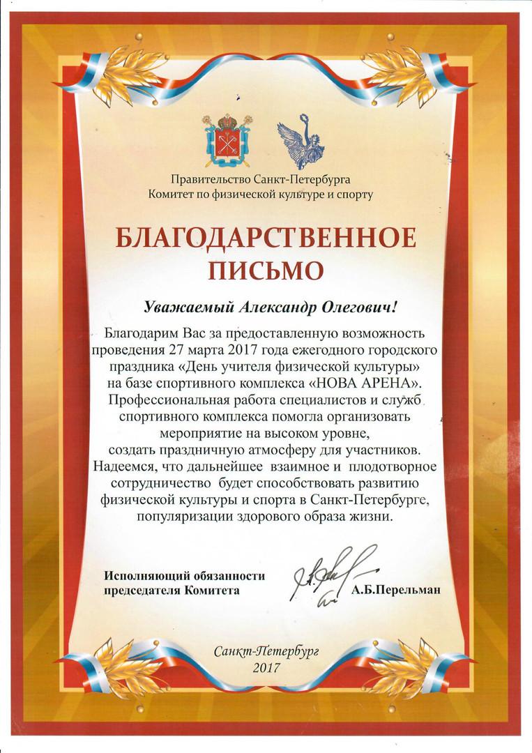 Правительство СПб Комитет по физ.культур