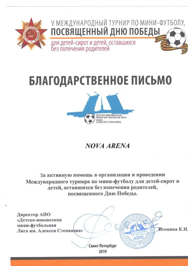 Лига им. Алексея Степанова 2019