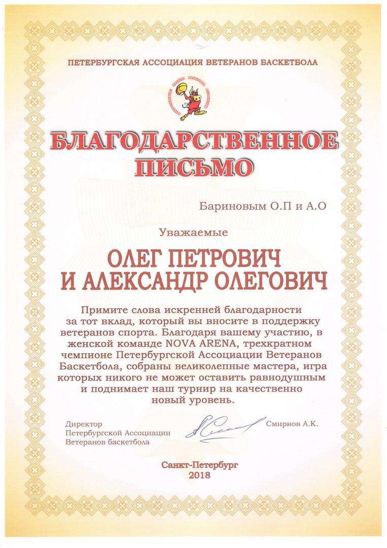Петербургская  Ассоциация Ветеранов
