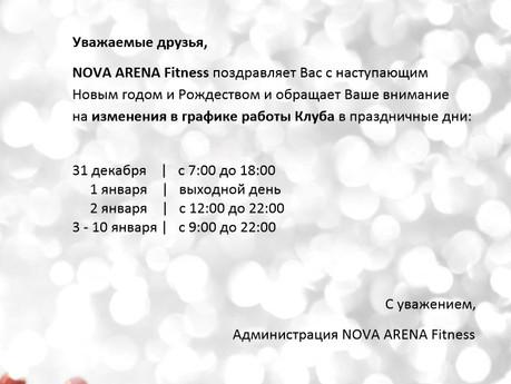 График работы NOVA ARENA Fitness в праздничные дни