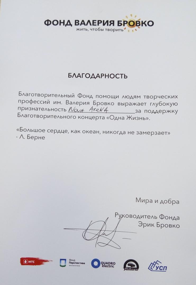 Фонд Валерия Бровко