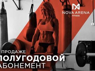 Новые абонементы в NOVA ARENA Fitness!