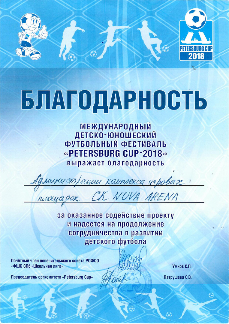 PETERSBURG CUP 2018