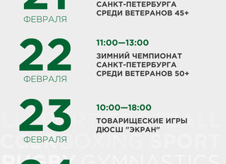 Расписание на выходные