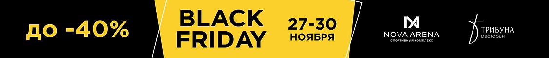 Black Friday NOVA ARENA