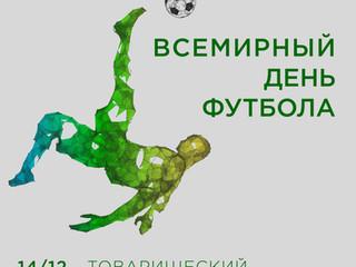 Поздравляем со Всемирным Днем Футбола!