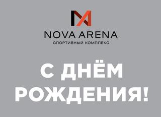 СК NOVA ARENA 10 лет!