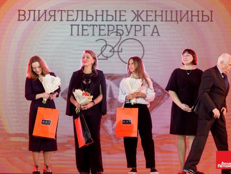 """""""Влиятельные женщины Петербурга"""""""