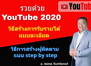 Youtube หน้ารวม copy.png