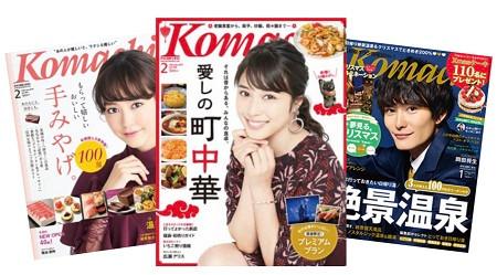 「Komachi」に掲載されました