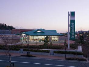2008年12月 広島信用金庫 西風新都支店