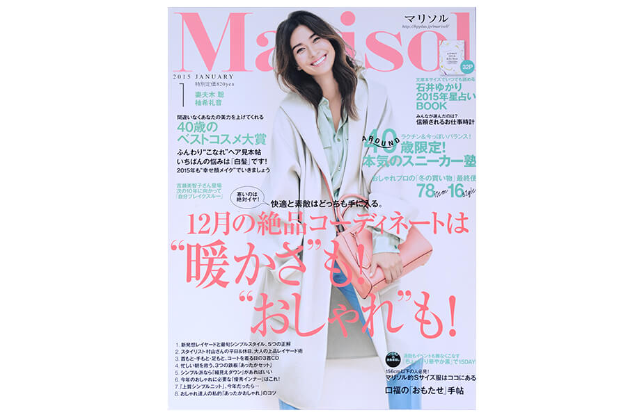 2014.12.6『Marisol』1月号