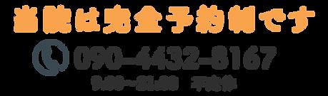 腰痛・肩こり・頭痛。辛い痛みを整体で「クリア」に。西武池袋線「石神井公園駅」クリア整体 | 東京都練馬区