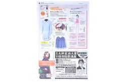 2017.10『日本海新聞』