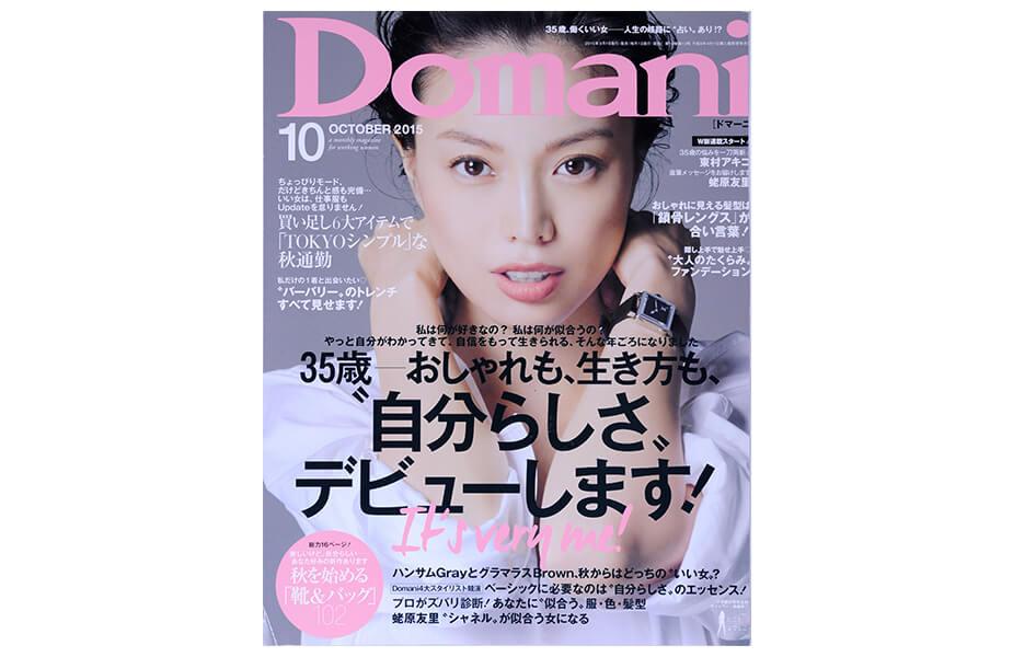 2015.9.1『Domani』10月号