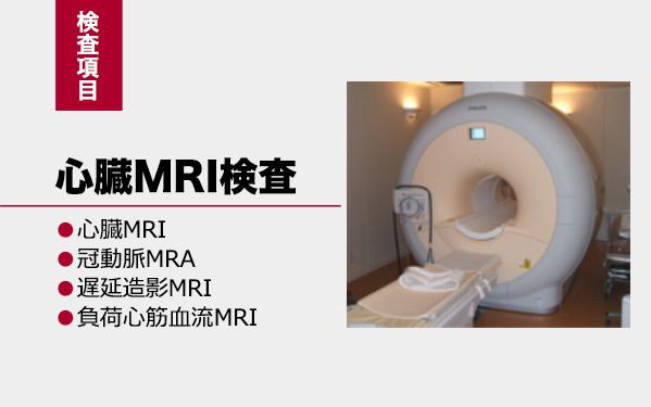 心臓MRI