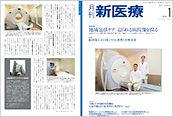 【心臓画像クリニック飯田橋-CVIC-】心臓MRI検査・心臓ドック・画像診断のスペシャリストチーム | 東京都新宿区