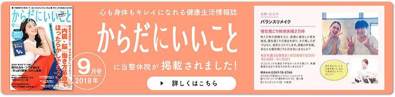 長野県佐久市で唯一の慢性猫背性肩こり・腰痛専門整体院 バランスリメイク 佐久平駅徒歩5分 完全個室有
