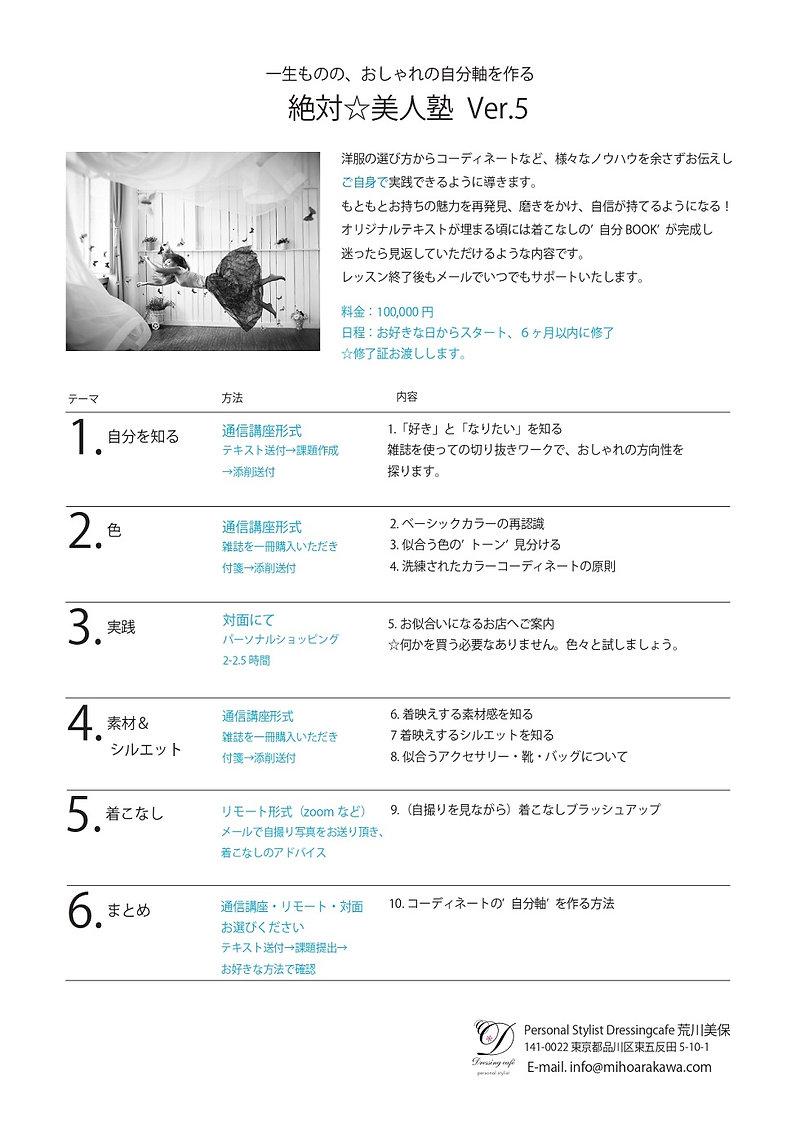 スクールVer5_page-0001.jpg