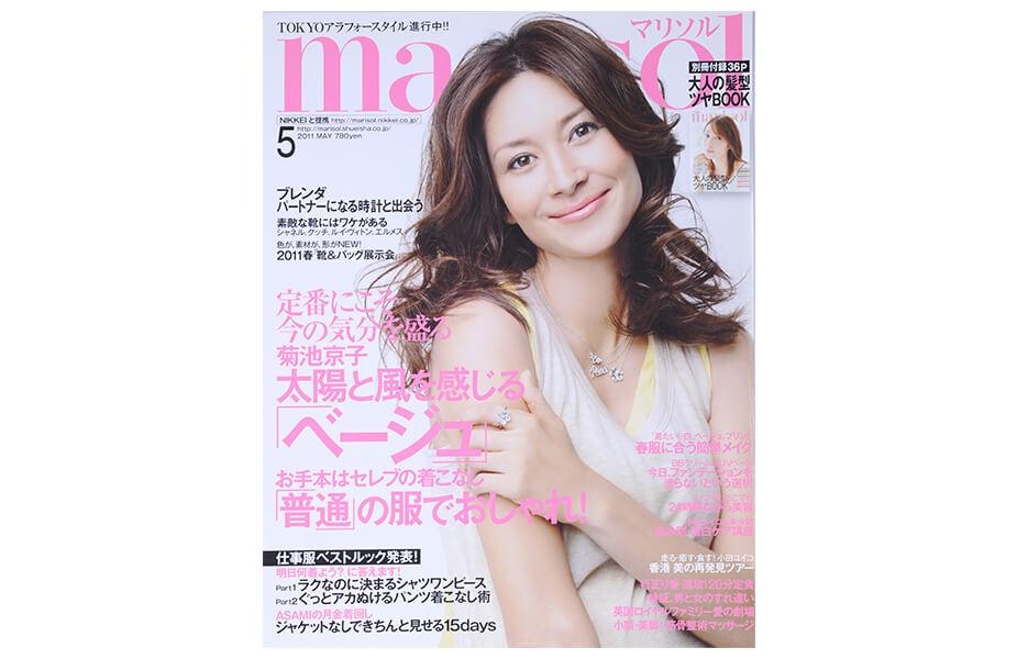 2011.4.7『Marisol』5月号