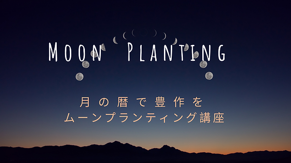 Moon Planting.png