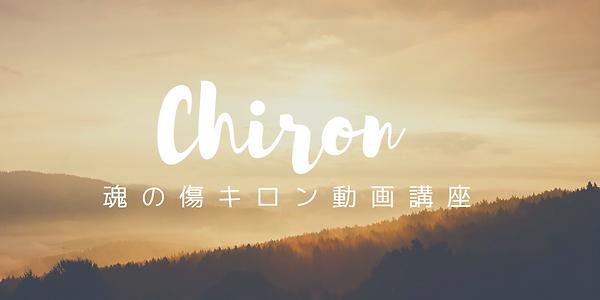 Chiron one 魂の傷1-4.png