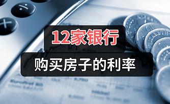 bank+interest+rate_自定义cm_2020-10-23-0.pn