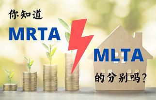 MRTA vs MLTA.png