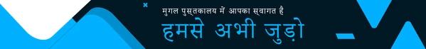 Hindi Banner