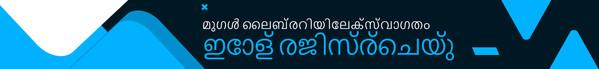 Malyalam Welcome