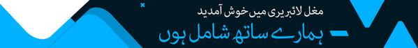 Urdu Banner