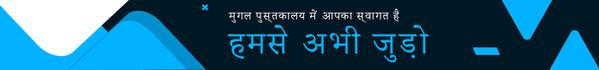 hindi banner.jpg