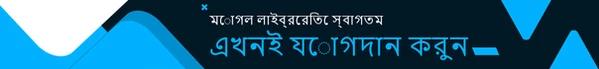 Bangla Banner