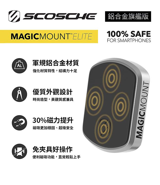 SCOSCHE 鋁合金磁吸黏貼式手機架-1