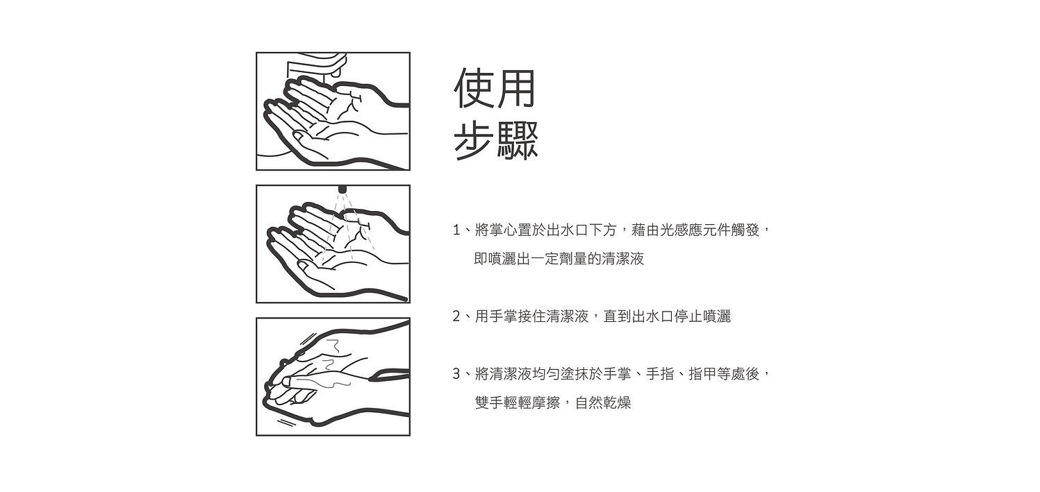 hm2 自動手指消毒器 使用步驟