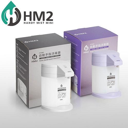 HM2 ST-D01 自動手指清潔器 + 1000 ml 深層淨手補充液 x1 (茶樹)